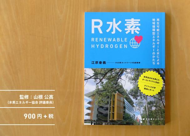 水と再生可能エネルギーによる地域循環型のエネルギー「R水素」の公式ブックレットの英語版をつくって、世界に広めたい!