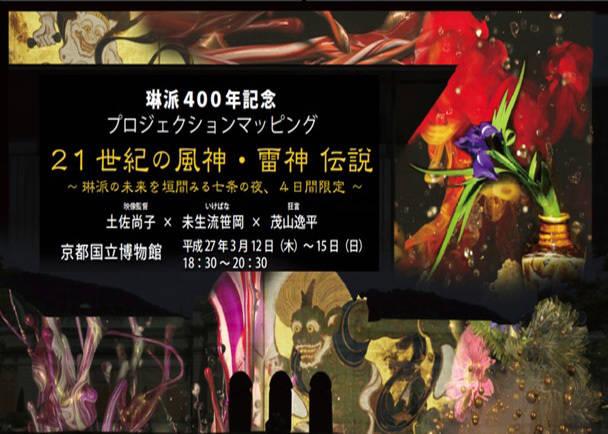 土佐尚子の琳派「21世紀の風神・雷神伝説」アートプロジェクションマッピングの実施に資金援助を!