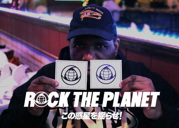 日本のHIPHOP史の成り経ちに迫る 映画『ROCK THE PLANET -この惑星を揺らせ!-』制作開始です!