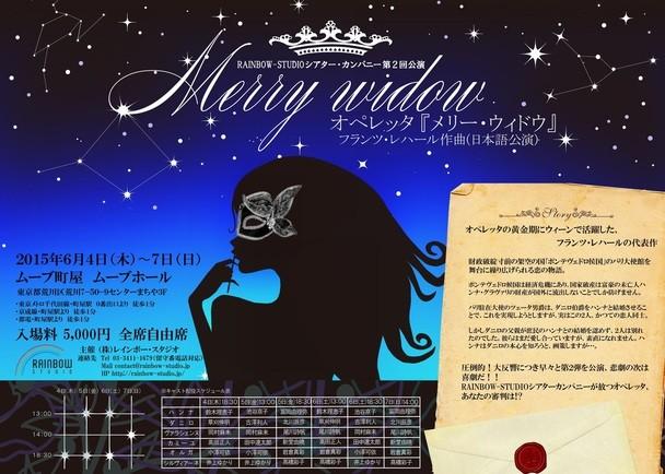 RAINBOW-STUDIO シアター・カンパニー第二回公演『メリー・ウィドウ』