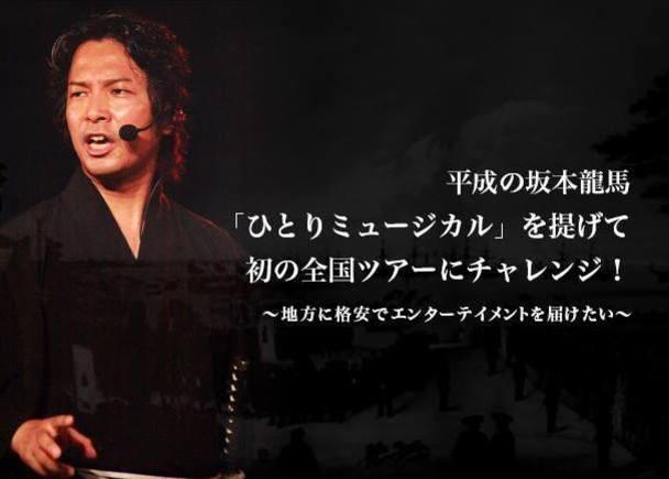 平成の坂本龍馬 ひとりミュージカルを掲げて初の全国ツアーにチャレンジ!~地方に格安でエンターテイメントを届けたい〜