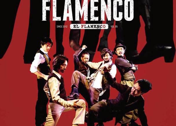 クールで熱い男達の足技バトル!! タップ×フラメンコ公演の応援をお願いします。