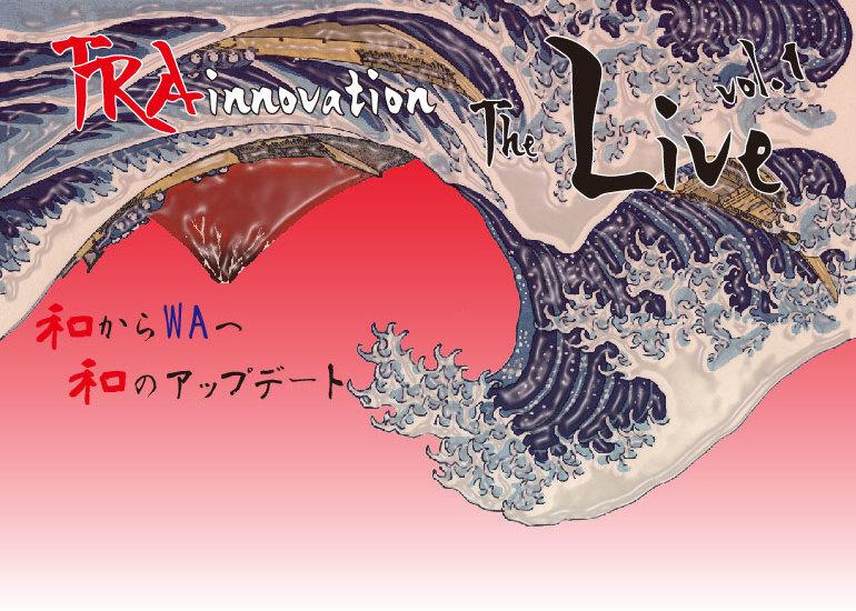 和からWAへ、和のアップデート!第1弾!和楽器、舞踊の新たなる挑戦ライブ!