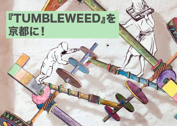 展覧会『タンブルウィード』の京都での開催に力を貸してください!