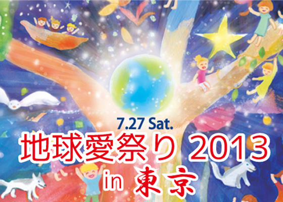 地球への感謝の心、地球に暮らす全てのいのちを愛しむ心を広げよう!「地球愛祭り2013in東京」