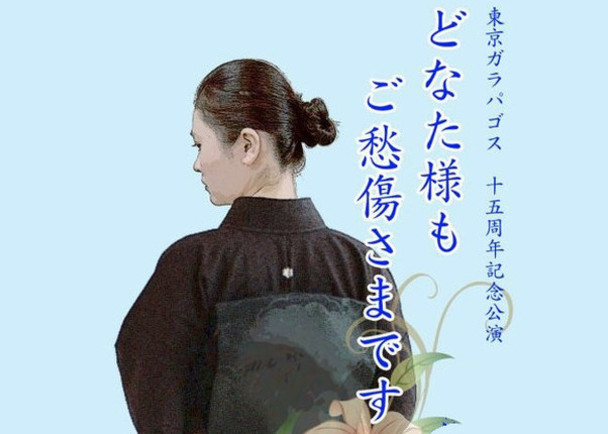 東京ガラパゴス方式★ホンモノの役者を育てる映像制作・舞台公演の応援を宜しくお願いします!