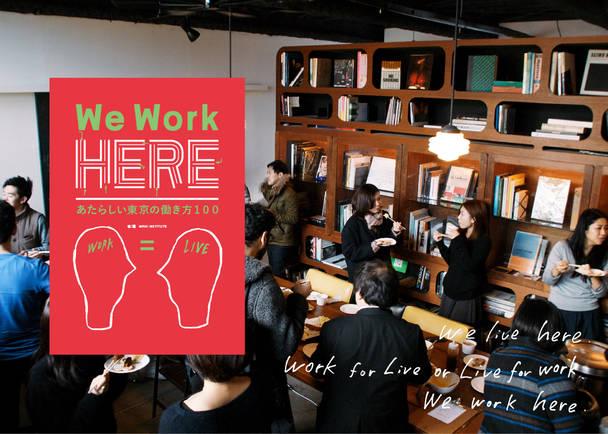 """いま東京で """"働くとは何か"""" を考える本『WE WORK HERE』を出版したい!"""