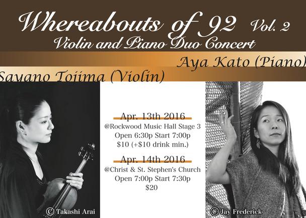 戸島さや野&加藤あや ヴァイオリンとピアノのデュオコンサート「92の行方」NY公演をご支援ください!