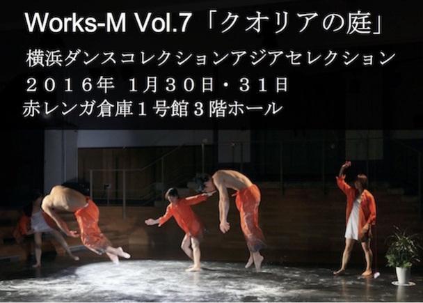 国内5都市を移動しながら繋ぐダンス「クオリアの庭」最終作品製作支援プロジェクト