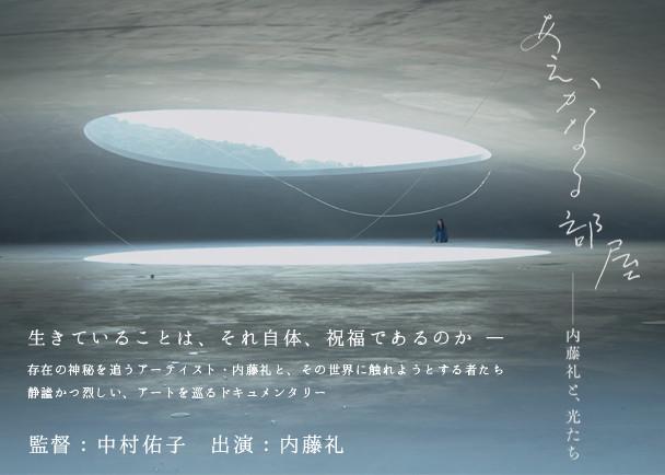 映画『あえかなる部屋 内藤礼と、光たち』の完成に是非ご協力ください!