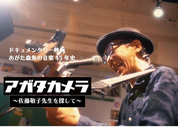 あがた森魚の音楽45年史 ドキュメンタリー映画『アガタカメラ~佐藤敬子先生を探して〜』