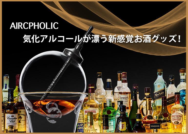 気体になったアルコール?!新感覚のアルコール気化グッズ「AIRCPHOLIC」