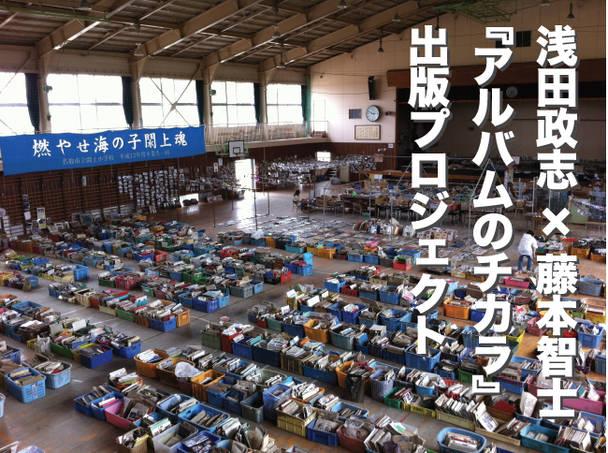 「アルバムのチカラ」出版プロジェクト