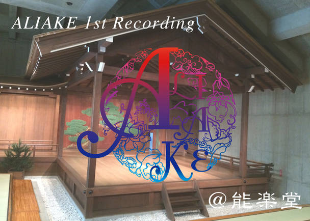 """ポスト邦楽ユニットALIAKE が""""能楽堂""""にて1stアルバムのレコーディングを敢行!! ファンを交えたPVも同時収録"""