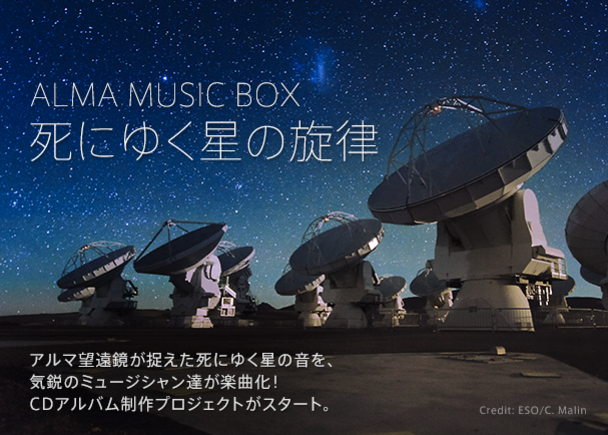 "宇宙から届いた星の""音""を気鋭のミュージシャン達が楽曲化、CD制作へ"