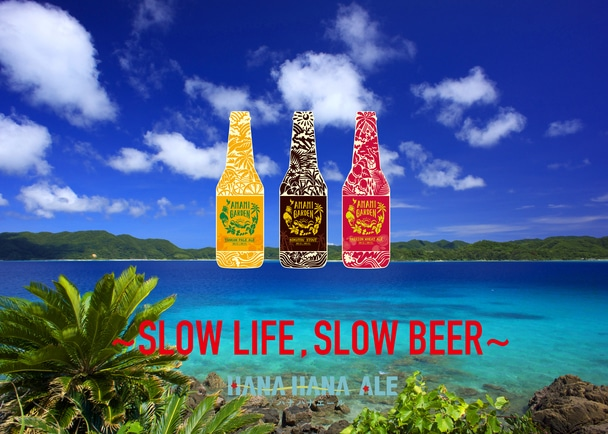 奄美群島と繋がる島地ビールPROJECT-あなたに一生に一度の初仕込みを届けたい