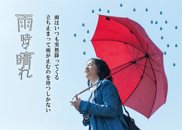 Our Film~みんなの映画~自主映画企画第1弾『雨時々晴れ』