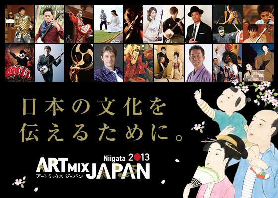 ART MIX JAPAN 世界開催へ!!日本の文化を守るグローバル社会に向けた挑戦