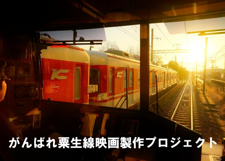 がんばれ神戸電鉄粟生線映画製作プロジェクト