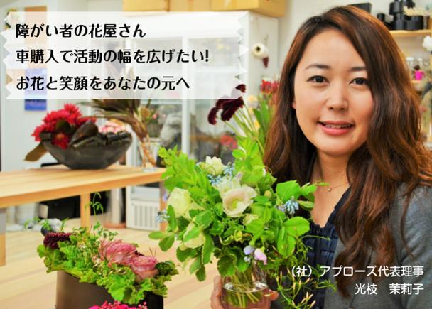 障がい者の花屋さん、車購入で活動の幅を広げたい! お花と笑顔をあなたの元へ