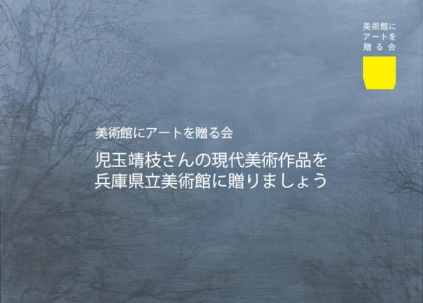 みんなで児玉靖枝さんの現代美術作品を兵庫県立美術館に贈りましょう!