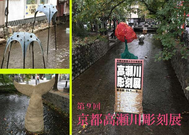 京都の繁華街に流れる高瀬川、森鴎外の小説でも有名。その川中で開催される高瀬川彫刻展