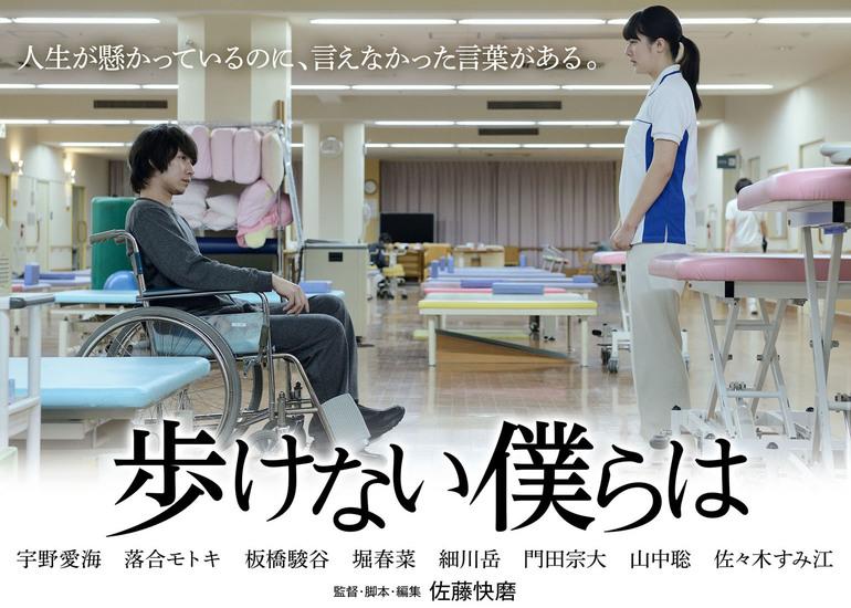 佐藤快磨監督の短編映画「歩けない僕らは」の宣伝を支援しよう!