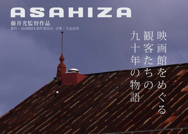 福島県浜通り(南相馬市)にある映画館「朝日座」をめぐる観客たちの九十年の物語。映画『ASAHIZA』制作支援のお願い。