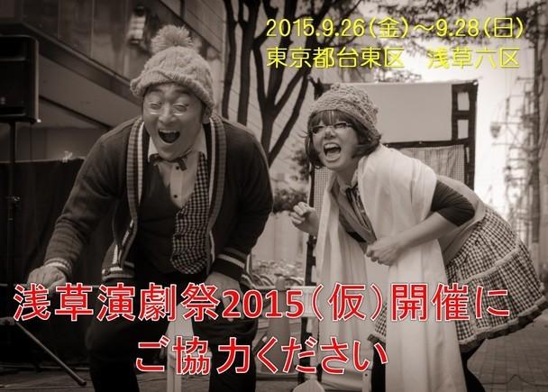 「浅草六区」で劇場を楽しもう! 『浅草演劇祭2015(仮)』開催にご協力ください!