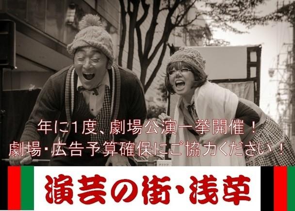 """演芸の街""""浅草""""で劇場公演を一挙開催!「演の祭典2016」開催にご協力ください!"""