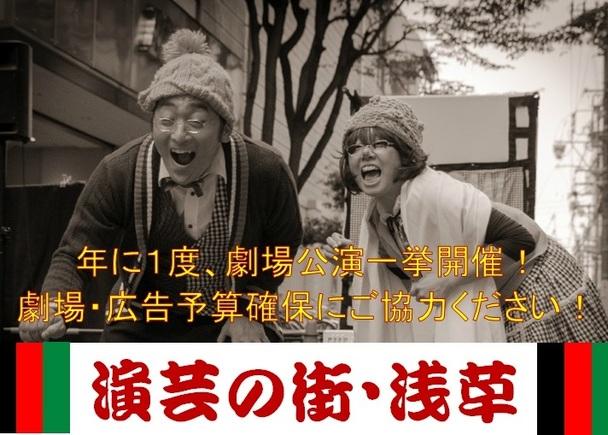 """演芸の街""""浅草六区""""で再び劇場公演を根付かせたい! 「演の祭典2017」開催にご協力ください!"""