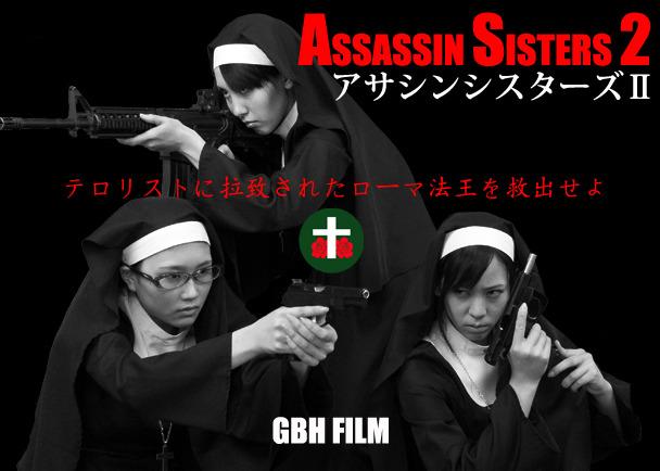 シスターがテロリストと戦うガンアクション映画を作ります。