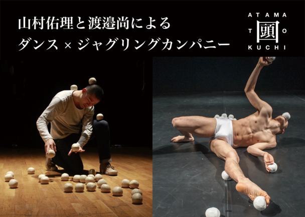 ダンス×ジャグリングカンパニー「頭と口」 旗揚げ公演&ウィーン滞在制作支援プロジェクト