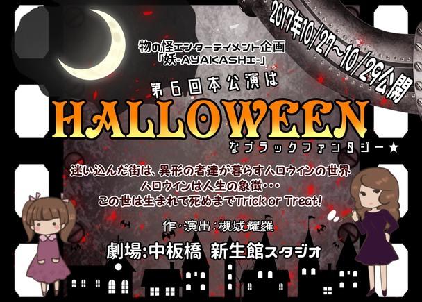 物の怪エンターテイメント企画『妖-AYAKASHI-』の10月本公演を応援しよう!