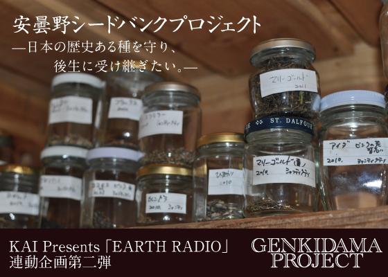 日本の歴史ある種を守り、後生に受け継ぎたい。「安曇野シードバンクプロジェクト」
