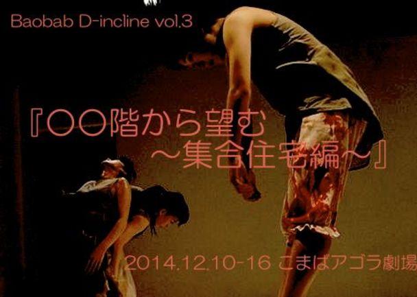 Baobab第8回単独公演 D-incline vol.3 『○○階から望む 〜集合住宅編〜』