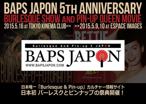BAPS JAPON 5周年企画 バーレスク&ピンナップイベント開催プロジェクト