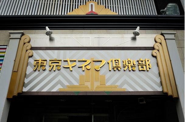 5/16 Burresk-O-Futurama 東京キネマ倶楽部