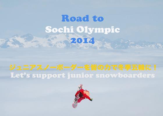 ワールドカップを転戦するジュニア・スノーボーダーを、みんなの手で2014年ソチ五輪代表に!