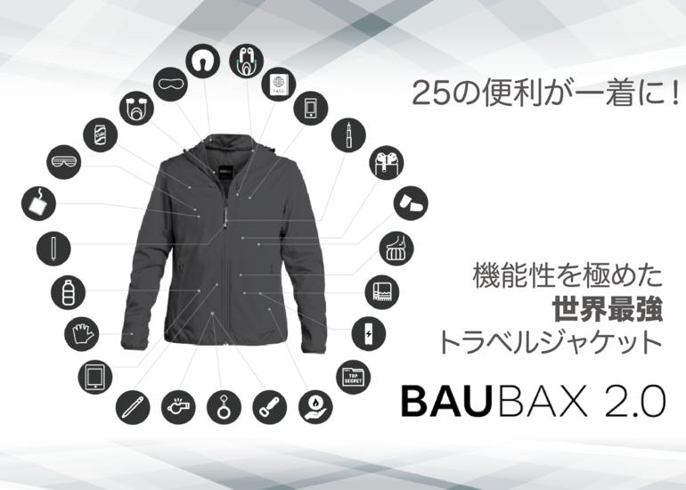 25の便利がたった1着に! 機能性を極めた世界最強トラベルジャケット - BauBax 2.0