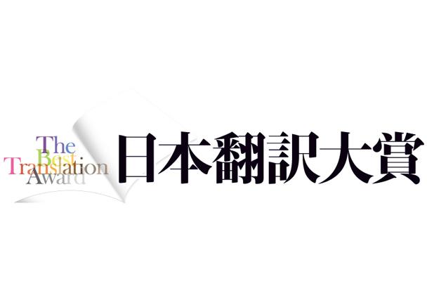 翻訳家に光を!日本初、翻訳家がつくる翻訳賞「日本翻訳大賞」の設立プロジェクトをご支援ください!