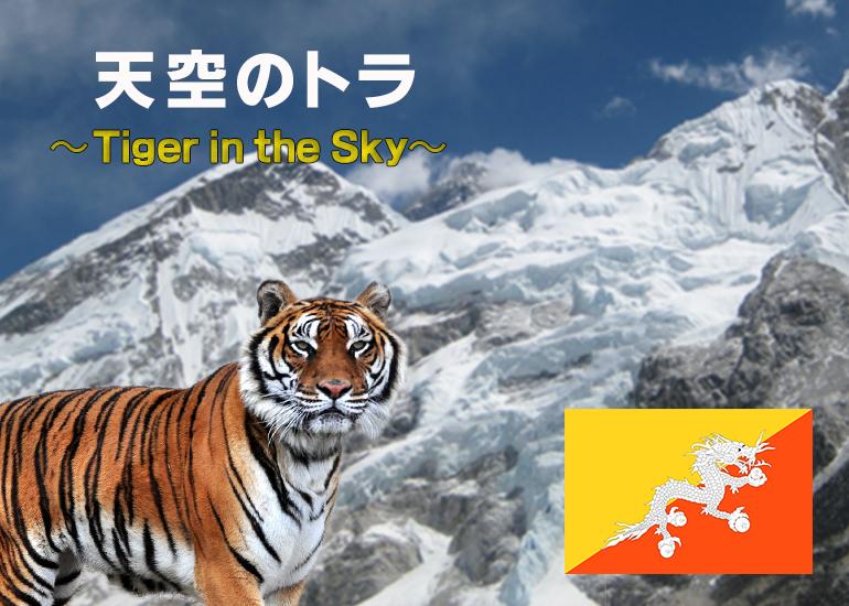 ヒマラヤ標高四千mを超える高地に棲む「天空のトラ」パイロット版制作の応援プロジェクト