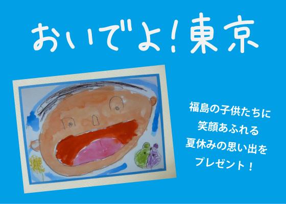 福島の養護施設の子供たちを東京に招待 最高の夏休みの思い出を! 「おいでよ!東京」プロジェクト