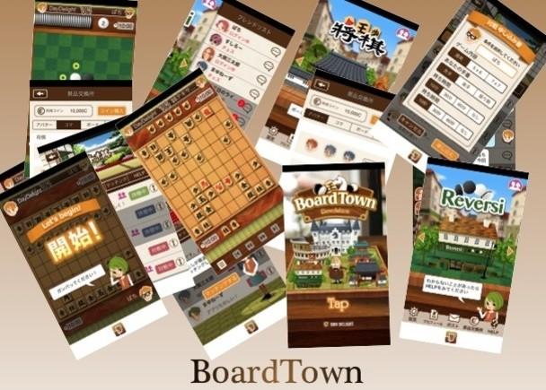 """""""まち""""の囲碁将棋サロンの復活!スマホゲームアプリ「BoardTown」を世界に広めたい!!"""