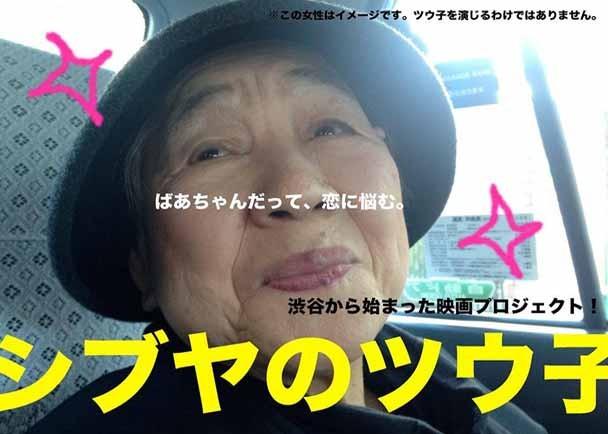 渋谷から若き映像作家を生み出そう!「シブヤのツウ子」短編映画制作プロジェクト