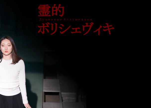 Jホラーの巨匠が放つ新たなる恐怖の地平!高橋洋監督最新作『霊的ボリシェヴィキ』