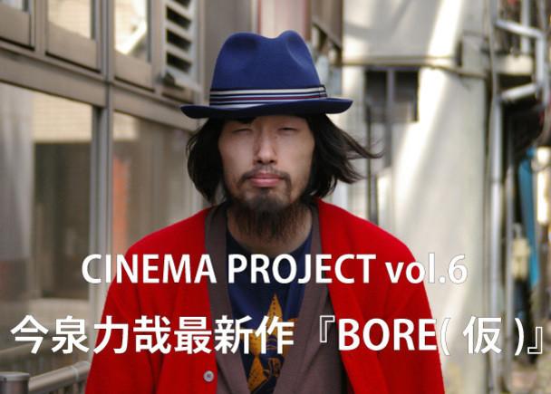 今泉力哉監督による新作、シネマプロジェクト第6弾『BORE(仮)』へのご協力をお願いします!