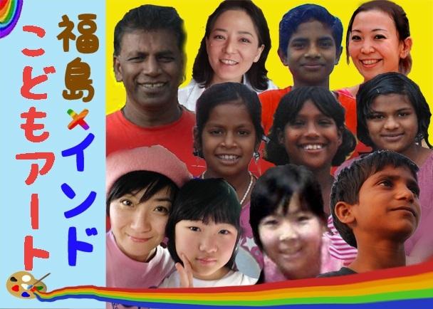 福島の今をインドに伝えるツアー  アートがひらく・アートがつなぐ・子どものこころ