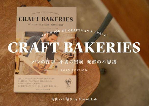 2万人に愛される「青山パン祭り」から生まれたBREAD LABが作るとっておきのパンの本『CRAFT BAKERIES』