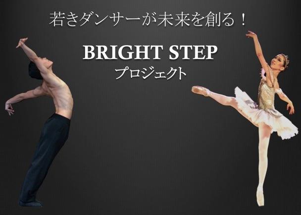 海外で活躍する、若きバレエ・ダンサーが集結!才能豊かな踊りを通じて、夢や希望を届けたい!